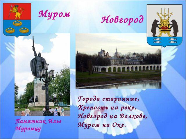 Города старинные, Крепость на реке. Новгород на Волхове, Муром на Оке. Новгор...