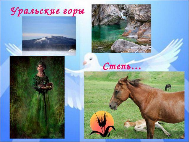 Уральские горы Степь…