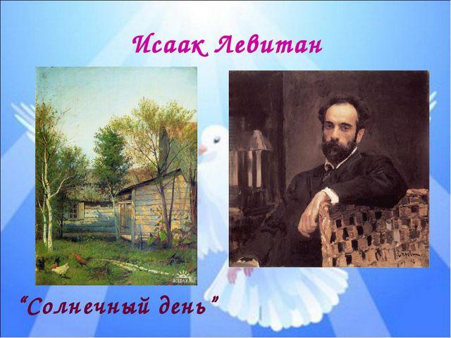 """""""Солнечный день"""" Исаак Левитан"""