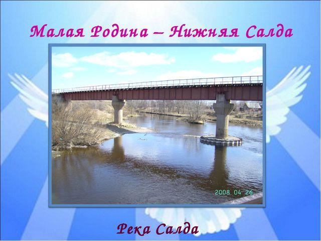 Малая Родина – Нижняя Салда Река Салда