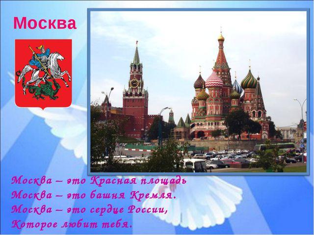 Москва Москва – это Красная площадь Москва – это башня Кремля. Москва – это с...