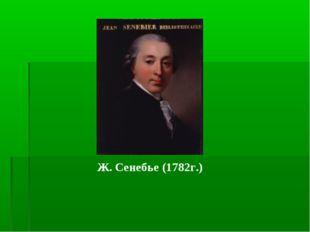 Ж. Сенебье (1782г.)
