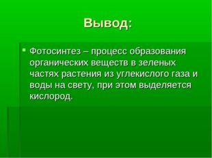 Вывод: Фотосинтез – процесс образования органических веществ в зеленых частях