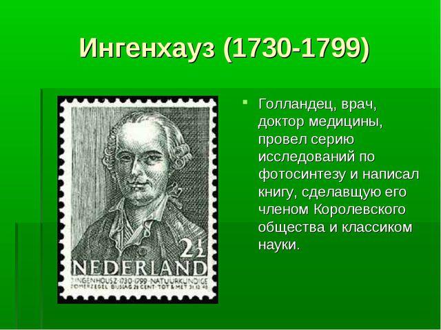 Ингенхауз (1730-1799) Голландец, врач, доктор медицины, провел серию исследов...