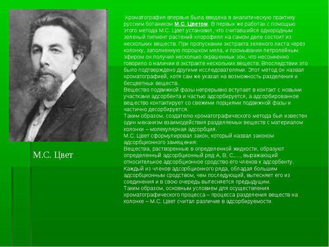 Хроматография впервые была введена в аналитическую практику русским ботанико...