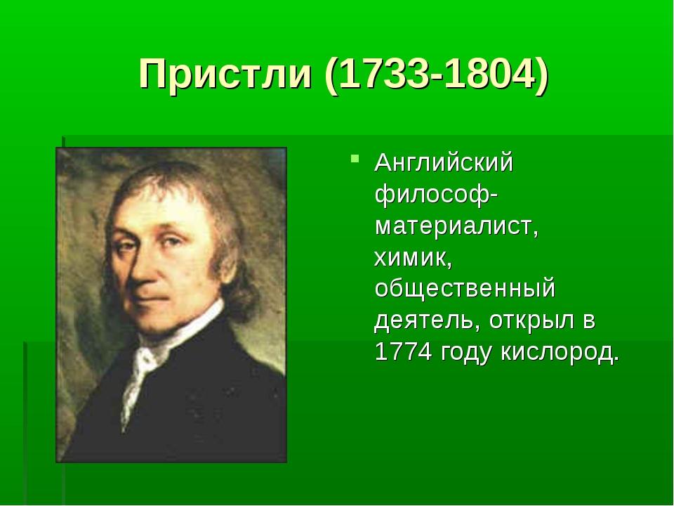 Пристли (1733-1804) Английский философ-материалист, химик, общественный деяте...
