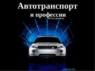 Автотранспорт и профессии
