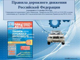 Правила дорожного движения Российской Федерации (в редакции от 31 декабря 201