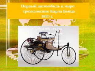 Первый автомобиль в мире: трехколесник Карла Бенца 1885 г.