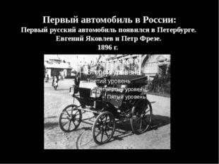 Первый автомобиль в России: Первый русский автомобиль появился в Петербурге.