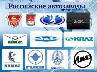 Российские автозаводы