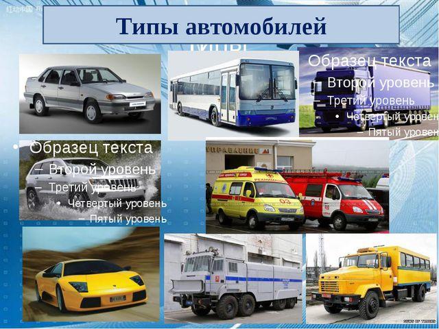 Типы Типы автомобилей