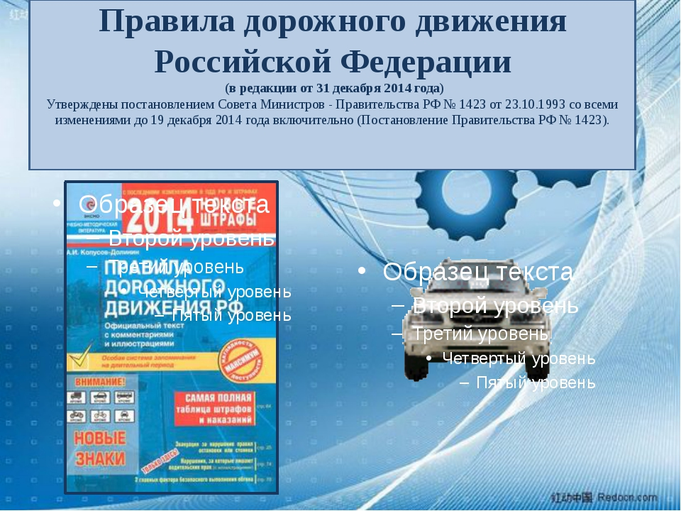 Правила дорожного движения Российской Федерации (в редакции от 31 декабря 201...