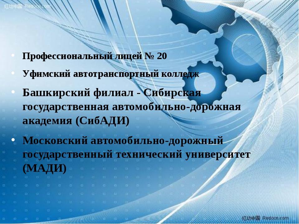 Профессиональный лицей № 20 Уфимский автотранспортный колледж Башкирский фил...