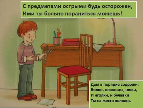 http://detsad1055-2.ru/images/stories/kartinki/ostrpred.jpg
