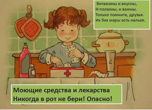 http://detsad1055-2.ru/images/stories/kartinki/vitamin.jpg