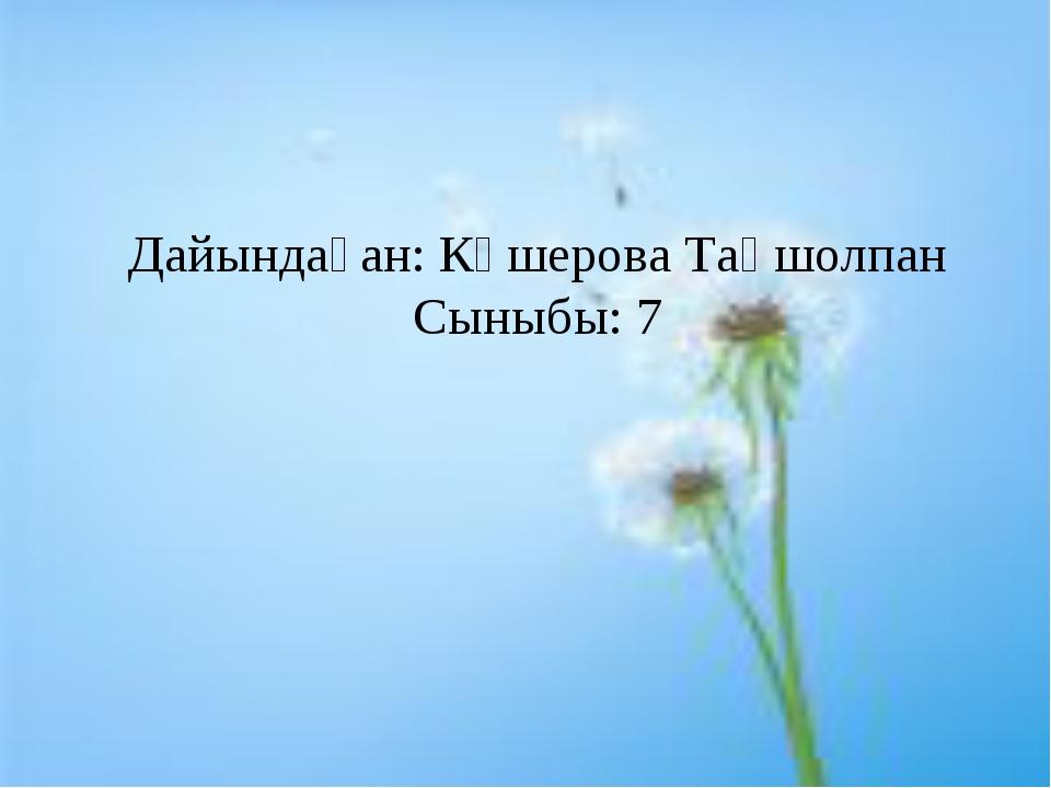 Дайындаған: Көшерова Таңшолпан Сыныбы: 7