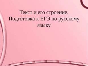 Текст и его строение. Подготовка к ЕГЭ по русскому языку