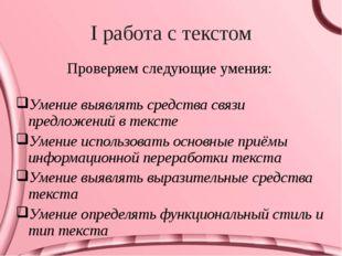 I работа с текстом Умение выявлять средства связи предложений в тексте Умение