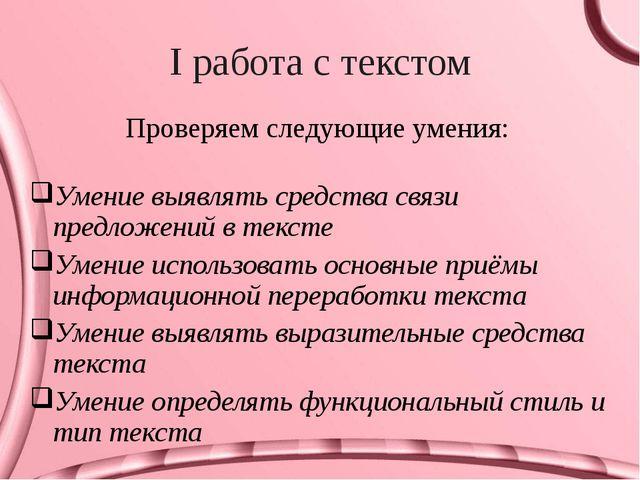 I работа с текстом Умение выявлять средства связи предложений в тексте Умение...