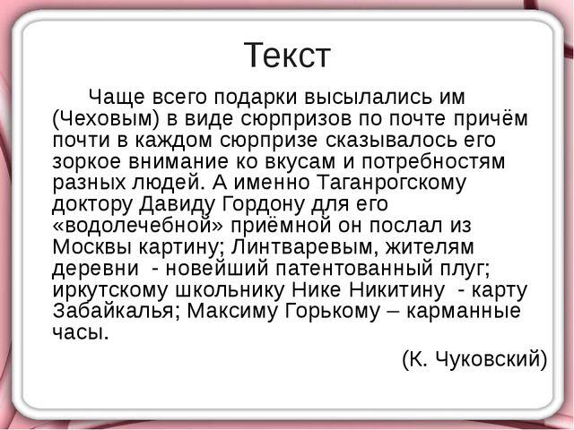 Текст Чаще всего подарки высылались им (Чеховым) в виде сюрпризов по почте...