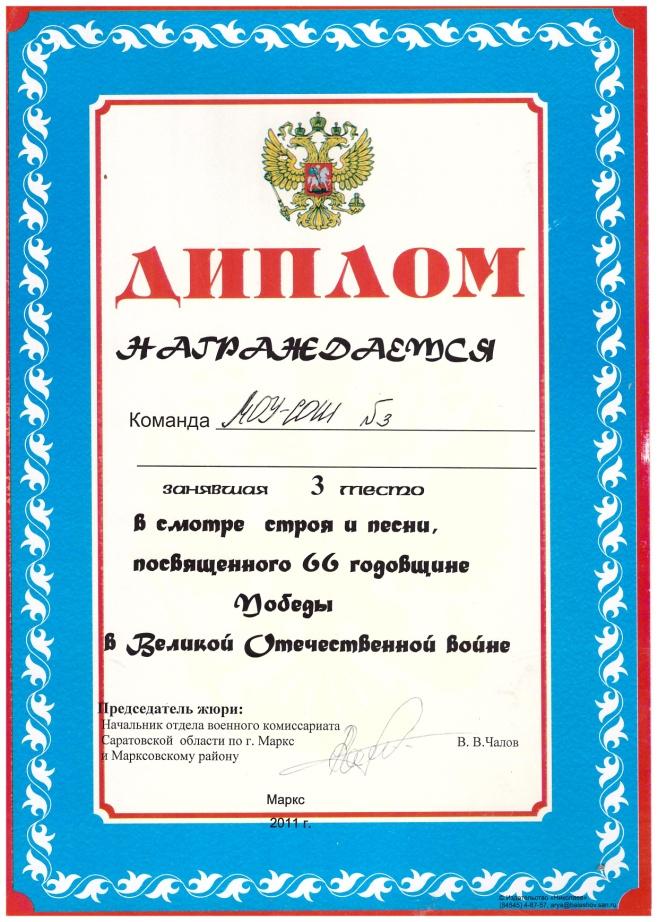F:\Портфолио Терентьев\Сертификаты\Справки\сканер портф Терентьев\строй и пес 2011.jpg