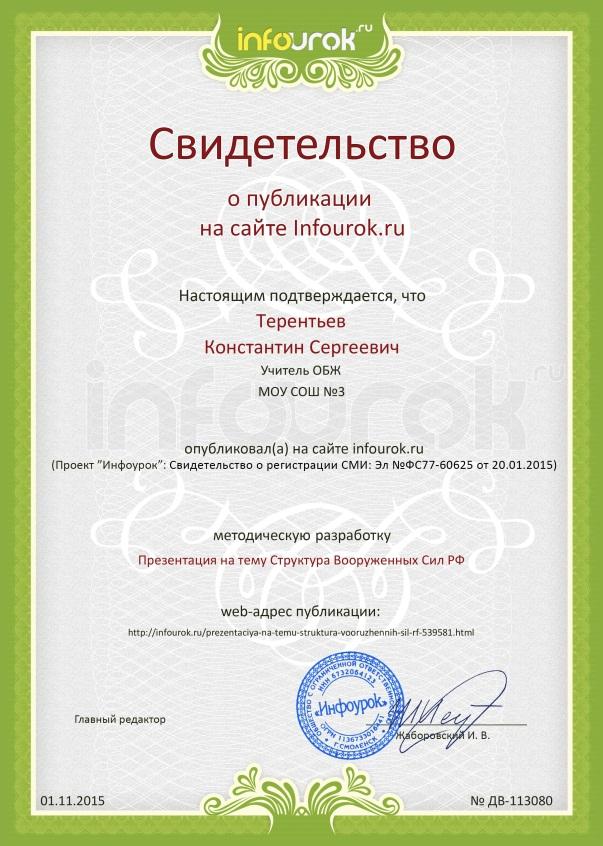 Сертификат проекта infourok
