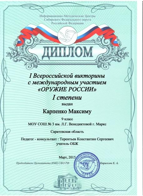 Описание: C:\Рабочий стол 5\Карпенко Родичев дипломы\Карпенко Максиму.jpg