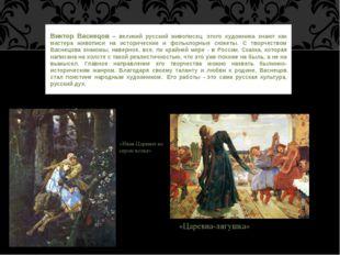 Виктор Васнецов – великий русский живописец этого художника знают как мастер