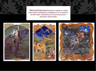 Виктор Корольков является одним из самых известных художников-славянистов. В
