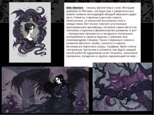 Iren Horrors - творец фиолетовых снов. Молодая девушка из Москвы, которую уже
