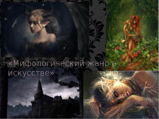 «Мифологический жанр в искусстве»