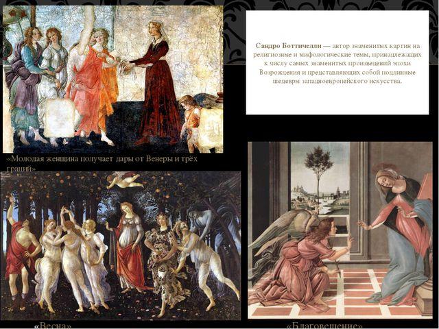 Сандро Боттичелли — автор знаменитых картин на религиозные и мифологические т...