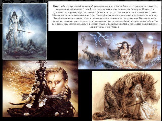 Луис Ройо - современный испанский художник, один из известнейших мастеров фан...