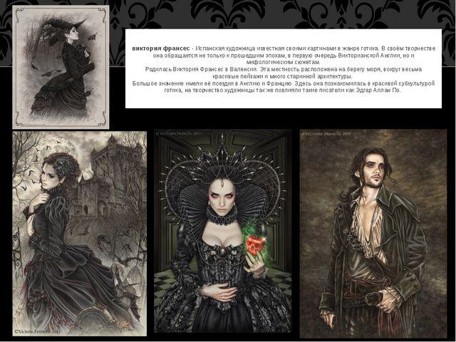 виктория франсес - Испанская художница известная своими картинами в жанре го...
