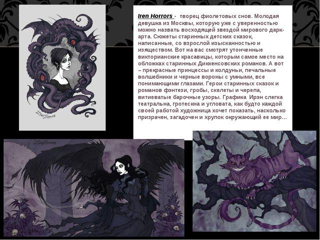 Iren Horrors - творец фиолетовых снов. Молодая девушка из Москвы, которую уже...