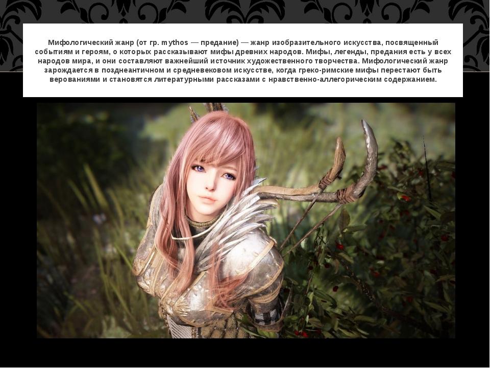 Мифологический жанр (от гр. mythos — предание) — жанр изобразительного искусс...