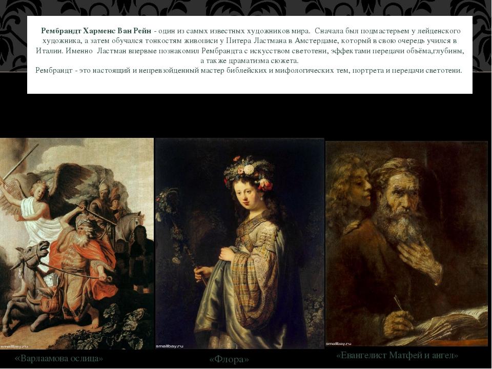 Рембрандт Харменс Ван Рейн- один из самых известных художников мира. Сначал...