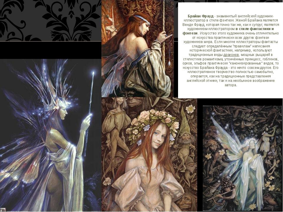Брайан Фрауд - знаменитый английский художник-иллюстратор в стиле фэнтези. Же...