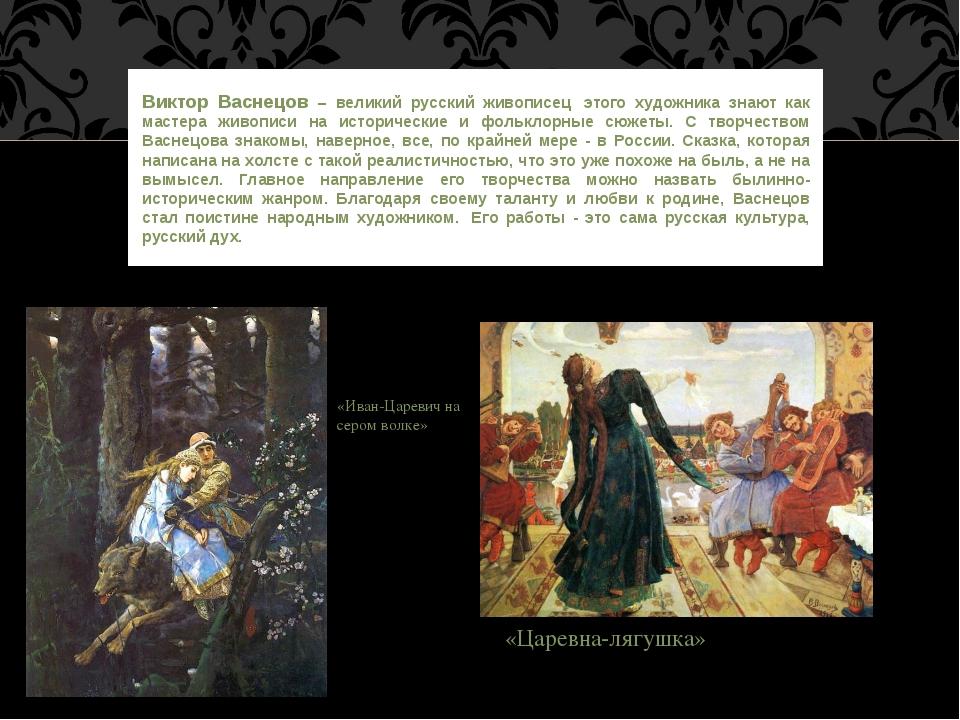 Виктор Васнецов – великий русский живописец этого художника знают как мастер...
