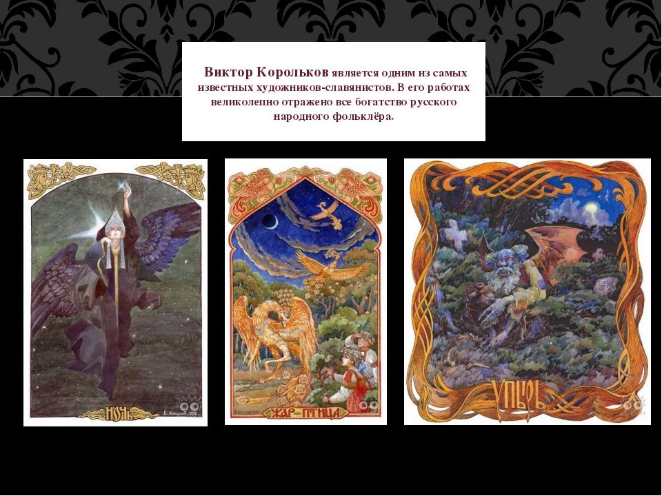 Виктор Корольков является одним из самых известных художников-славянистов. В...