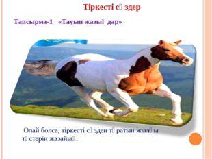 Тіркесті сөздер Тапсырма-1 «Тауып жазыңдар» Олай болса, тіркесті сөзден тұрат