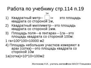 Работа по учебнику стр.114 п.19 Квадратный метр-- это площадь квадрата со сто