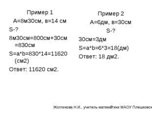 Пример 1 А=8м30см, в=14 см S-? 8м30см=800см+30см=830см S=a*b=830*14=11620 (см