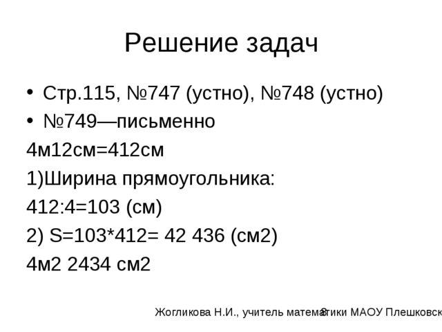 Решение задач Стр.115, №747 (устно), №748 (устно) №749—письменно 4м12см=412см...