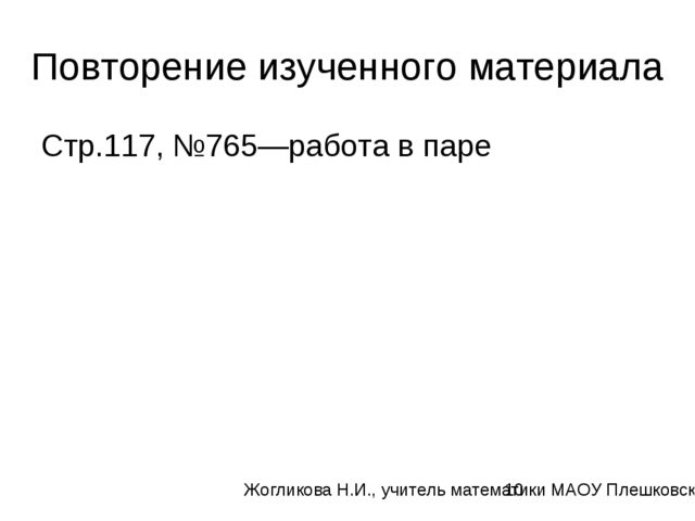 Повторение изученного материала Стр.117, №765—работа в паре Жогликова Н.И., у...