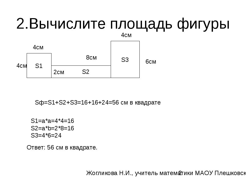 2.Вычислите площадь фигуры S1 4см 4см 2см 8см S3 4см 6см S2 Sф=S1+S2+S3=16+16...