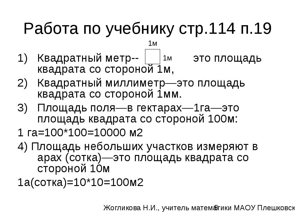 Работа по учебнику стр.114 п.19 Квадратный метр-- это площадь квадрата со сто...