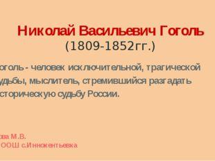 Ермакова М.В. МБОУ ООШ с.Иннокентьевка Николай Васильевич Гоголь (1809-1852гг