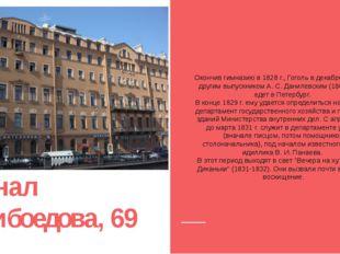 Канал Грибоедова, 69 Окончив гимназию в 1828 г., Гоголь в декабре вместе с д